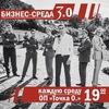 Бизнес - Среда 3.0  г. Красноярск