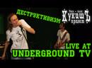 Кукишъ - Деструктивизм 2011 [Live Music Video]