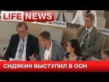 Похищенные на Украине журналисты LifeNews выступили в ООН