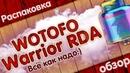 Wotofo Warrior RDA ВСЁ КАК НАДО 👍💨