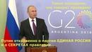 Откровения Путина о партии ЕДИНАЯ РОССИЯ режет правду матку см описание