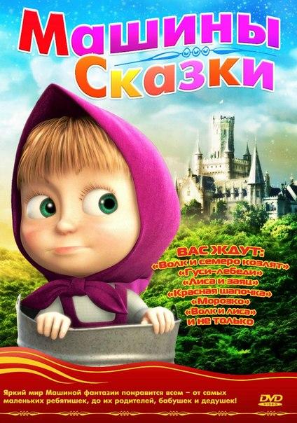смотреть детские русские сказки