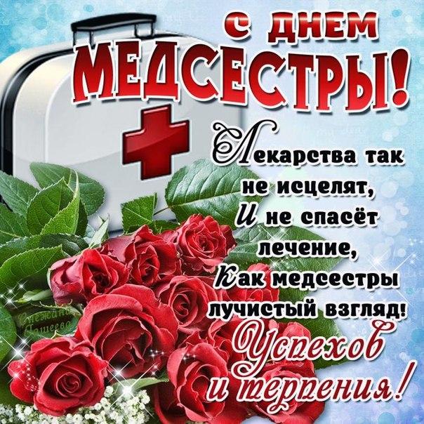 Поздравления с медицинских сестер