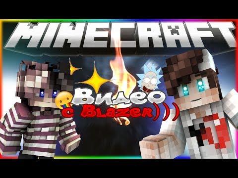 Видео с Blazer))! (Sky Wars Minecraft VimeWorld)