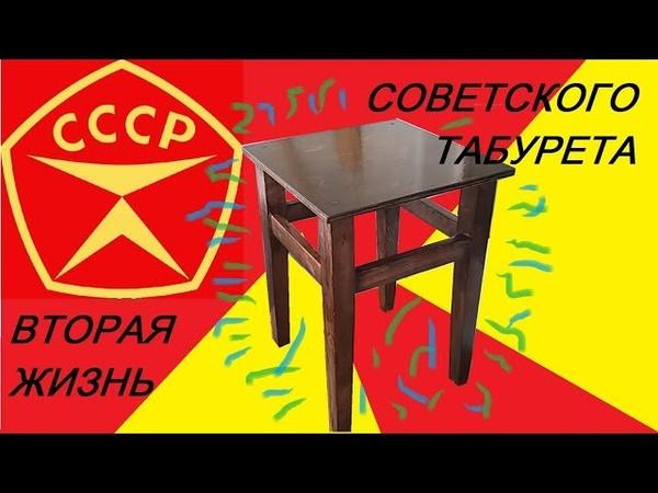 Вторая жизнь советского табурета