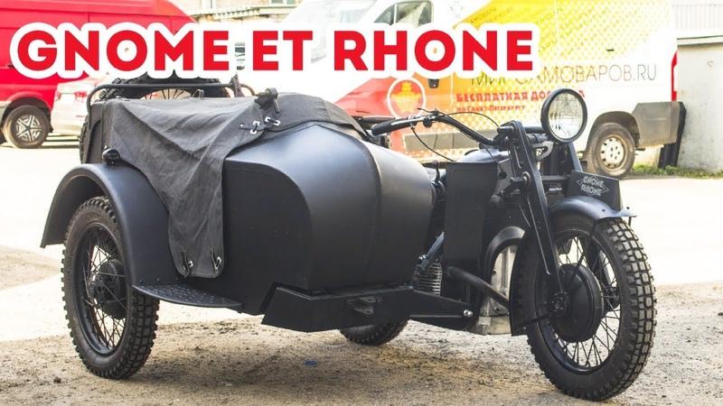 Мотоцикл Gnome et Rhone. Восстановлен мотоателье Ретроцикл.