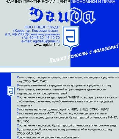Регистрация ип в киров контур экстерн электронная отчетность телефон