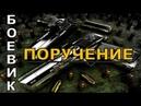 Боевик Поручение. Русские боевики криминал фильмы новинки 2016