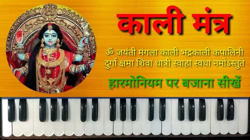 Om Jayanti Mangala Kali on Harmonium | Piano | Maha Kali Mantra | Kali Mantra | Mata Kali Bhajan
