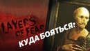 LAYERS OF FEAR ПОЛНОЕ ПРОХОЖДЕНИЕ