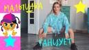 Крутит Попой и Красиво Танцует 58   Dance Малышка танцует Тверк   Русская Секси