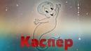 Рисуем привидение Каспера вместе! Как нарисовать привидение/Каспера №62