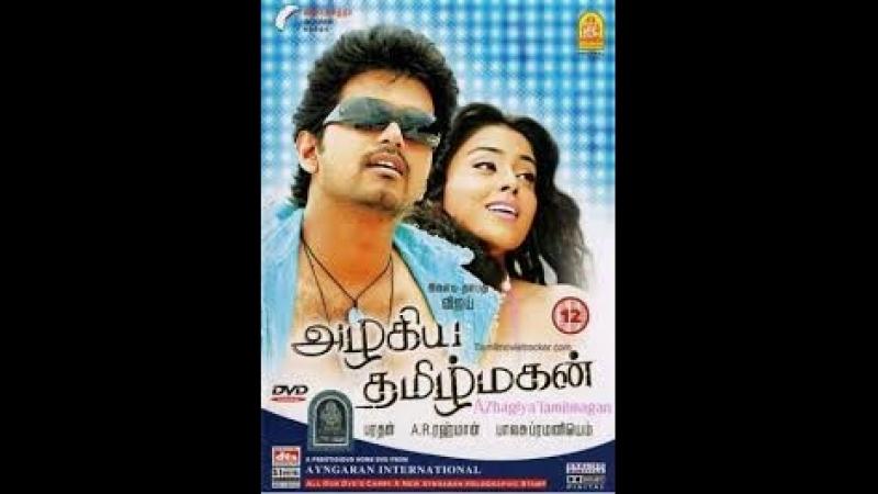 Предчувствие (Красивый сын Тамили) / Azhagiya Tamil Magan (2007)