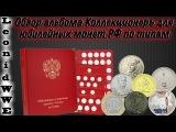 Обзор альбома Коллекционеръ для юбилейных монет РФ (по типам)