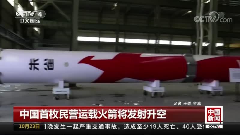 中国首枚民营运载火箭将发射升空