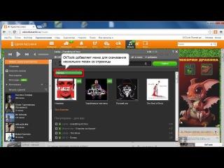 Скачать музыку с одноклассников (odnoklassniki.ru) плагин OkTools