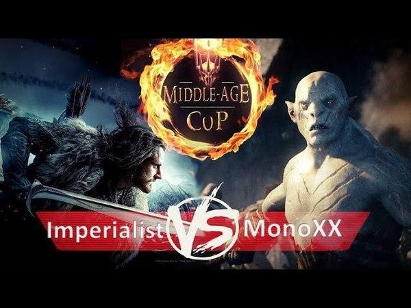 Middle Age Cup - Imperialist vs MonoXX [1 ЭТАП - Опытные]