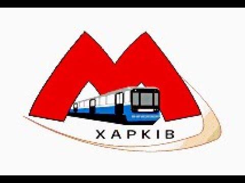 Клип про харьковское метро