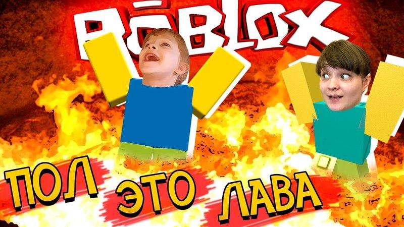 Roblox ПОЛ ЭТО ЛАВА ЧЕЛЛЕНДЖ ПОБЕГ мы играем с Анютой РОБЛОКС для детей Детский ЛеТсплей kids