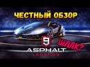 Asphalt 9 Legends СПУСТЯ ГОД ГОДНОТА ИЛИ ШЛАК залив в ВК