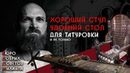 Стул и Кушетка татуировщика БДСМ 7