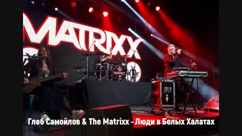 Глеб Самойлов The Matrixx Люди в Белых Халатах