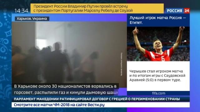 Новости на Россия 24 Погром в харьковском горсовете мэр считает что это провокация силовиков