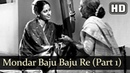 Mondar Baju Baju Re (HD) - Bhumika - The Role Song - Smita Patil, Sulbha Deshpande, Kusum Deshpande
