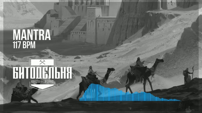 БИТОДЕЛЬНЯ - Mantra \ 117 bpm