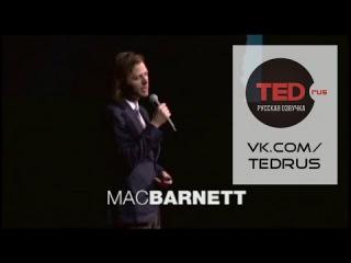 TED RUS x Мак Барнет: Почему хорошая книга - это тайная дверь   Why a good book is a secret door
