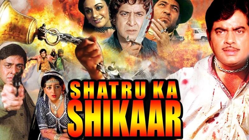 Shatru Ka Shikaar II Hindi Hit Full Movie II Shatrughan Sinha, Amjad Khan, Bindiya Goswami