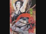 Змея и хлыст _ Dan Oniroku hebi to muchi (1986) Япония