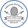 Секция спортивного фехтования | Оренбург