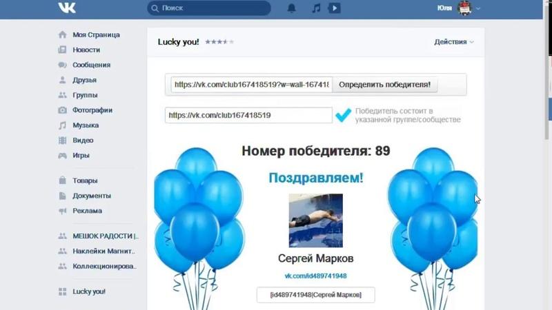 Победитель розыгрыша от 13 08 2018 г группы Коллекционирование наклеек Магнит 200 наклеек