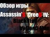 Пиратский обзор игры Assassin'S CreeD 4: Black Flag
