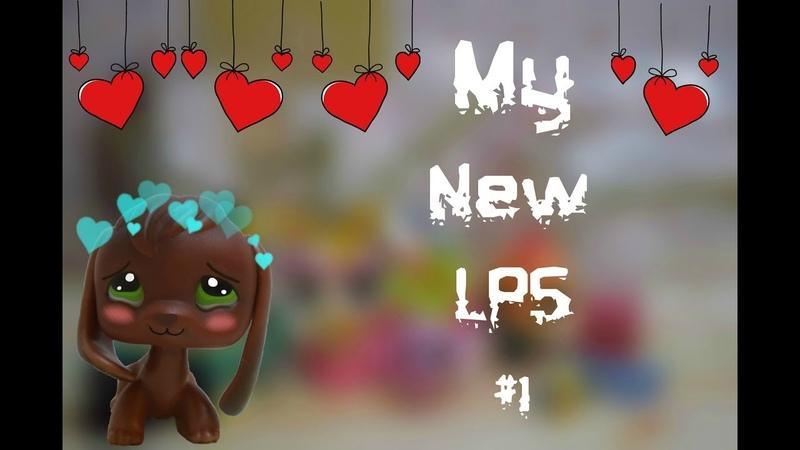 My new LPS 1 / Мои новые LPS 1
