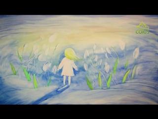 Песочная анимация Ксении Симоновой «Не сдавайся!»