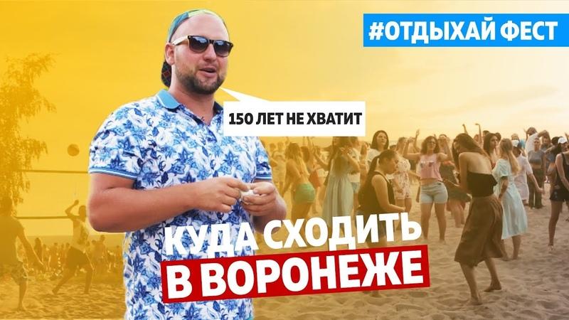 Нескучный День. ТОП 10 мест в Воронеже. Отдыхай Фест