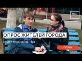 Опрос жителей города к 100-летию ВЛКСМ