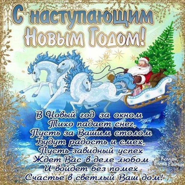 С наступающим открытка и пожелание, рождеством христовым 2015
