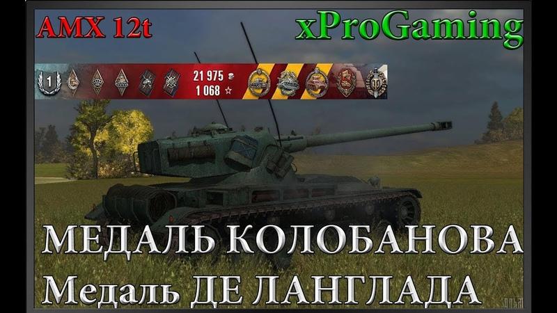 AMX 12t МЕДАЛЬ КОЛОБАНОВА,Медаль ДЕ ЛАНГЛАДА,ДУМИТРУ,ВОИН