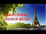 традиционная французская музыка. париж. Романский аккордеон. FRENCH TRADITIONAL MUSIC