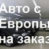 Carsburg Group - Авто из Германии и Европы