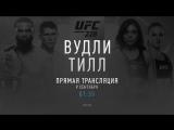 UFC 228 Promo