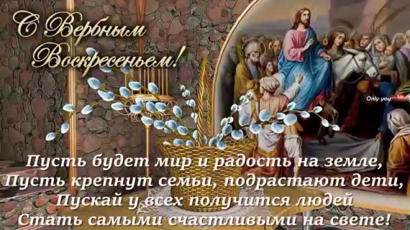 Песня Вербное воскресенье