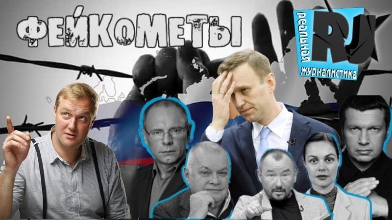 ФЕЙКОМЕТЫ. Лжецы и сказочники путинской России Дядя Вова мы соврем!