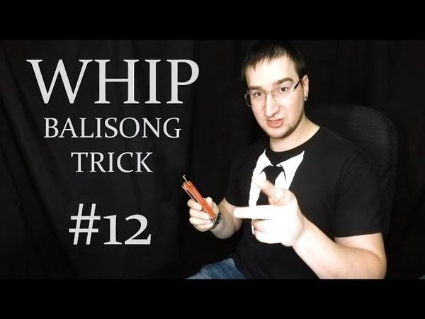 Нож-бабочка. Балисонг трюки, флиппинг для начинающих 12. Whip (кнут)