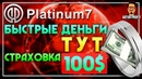 Как быстро заработать деньги в интернете platinum7 - до 777 прибыли за 30 дней / ArturProfit