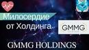 Милосердие от холдинга GMMG