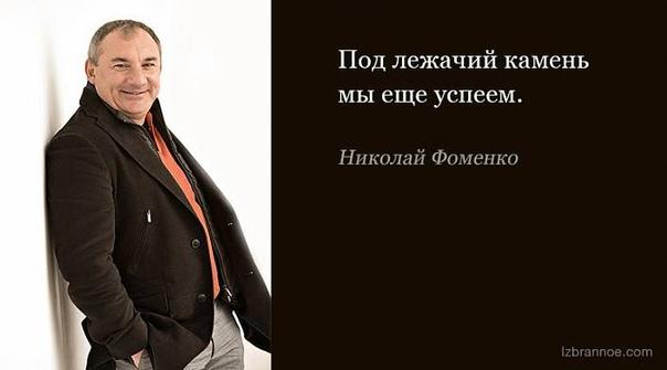 Народные фразы Николая Фоменко
